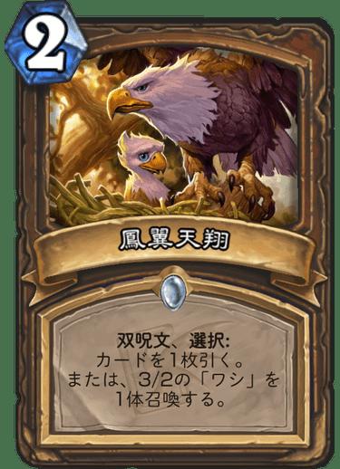 鳳翼天翔/Rising Winds - ハースストーン日本語Wiki HEARTHSTONE MANIAC