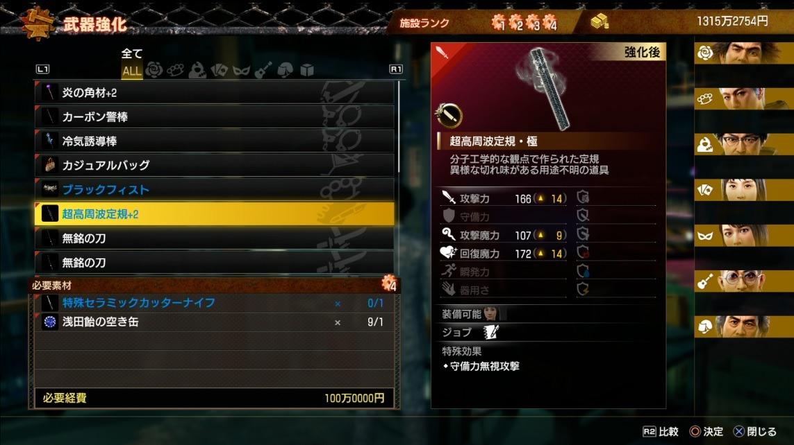 【龍が如く7】最強武器の入手方法と強化素材の集め方【龍7】 - 龍が如く7徹底攻略ガイド【龍7】