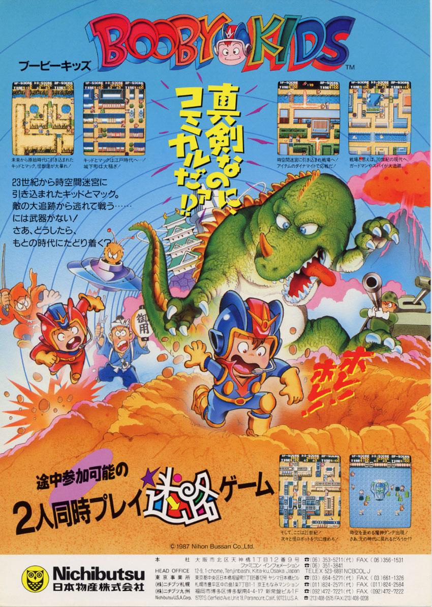 Kid No Hore Hore Daisakusen Strategywiki The Video Game