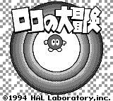 Adventures of Lolo (Game Boy) — StrategyWiki, the video