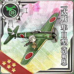 一式戦 隼II型(64戦隊) - 艦隊これくしょん -艦これ- 攻略 Wiki*