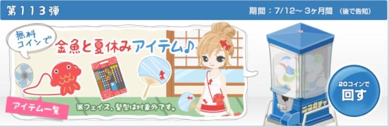 113弾 - ニコッと有料ショップ品カタログ Wiki*