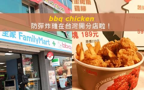 《美食情報》韓國道地bbq炸雞店在臺灣開分店啦! - Wishnote 所有美好如你所願