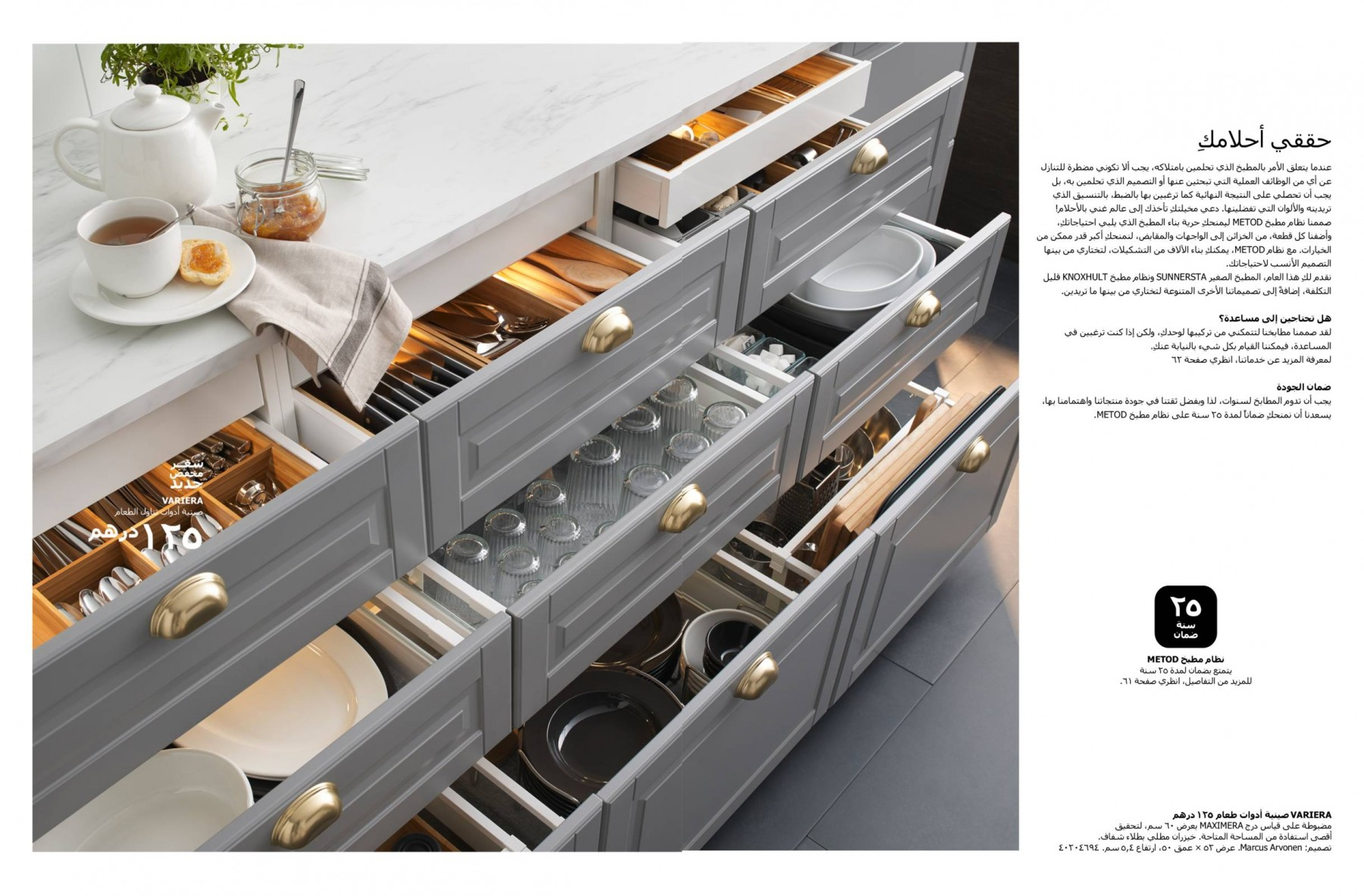 IKEA Offers For Kitchen from IKEA until 31st July  IKEA Offers  Promotions