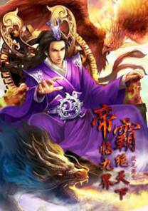 Ruler Of The Land 542 : ruler, Emperor's, Domination, WuxiaWorld
