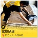 家庭除塵除蟎方案-床墊、棉被、枕頭、沙發