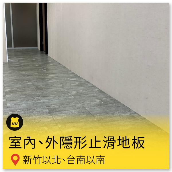 室內外隱形止滑地板