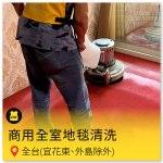 商用全室地毯(30坪以上)清洗