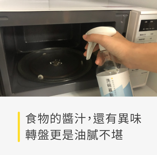 微波爐清潔