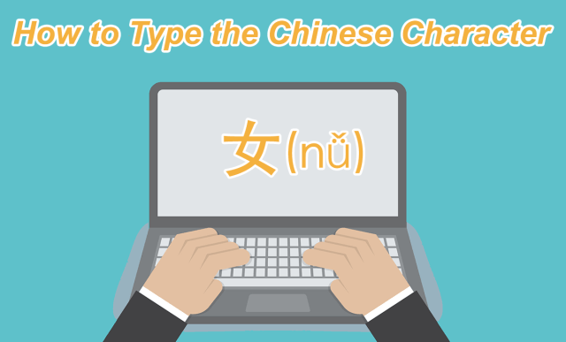 How to Type the Mandarin Chinese Character for Female: 女 (nǚ)