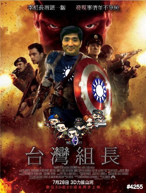 看過美國隊長了。那看過中華民國隊長嘛? | T17 討論區 - 一起分享好東西