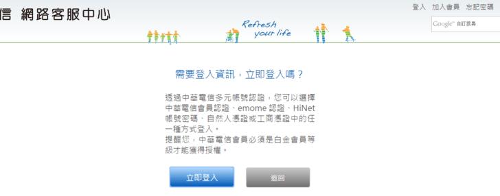 [分享] 申請HiNet中華電信IPv6教學   T17 討論區 - 一起分享好東西