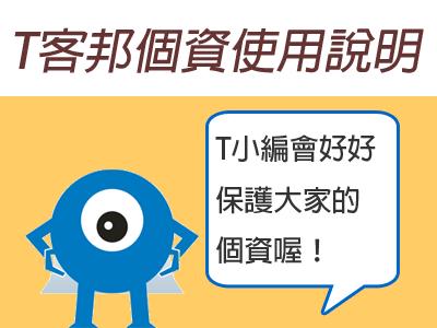 【公告】10/1 個資法上路,T客邦調整會員條款,以及個資使用說明   T客邦
