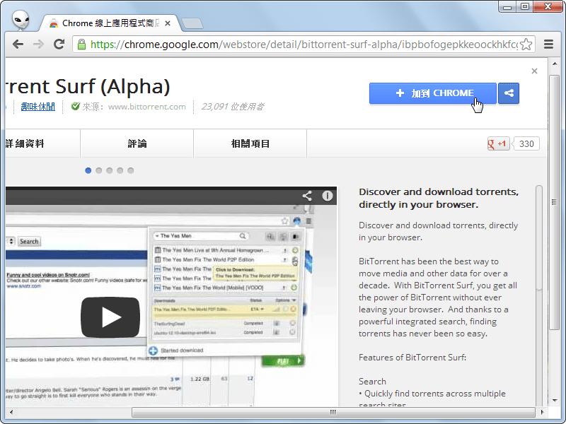直接用 Google Chrome 下載 BT   T客邦