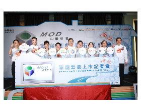 中華電信MOD「家庭套餐系列」全新上市   T客邦