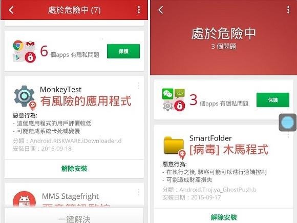 Android 出現幽靈推病毒,從此盡享無線快樂!」,強制關閉 WiFi 開啟行動網路 | T客邦