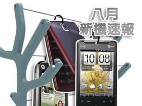 8月新機大賞:搶便宜!MOTO與HTC發表低價位Android機   T客邦