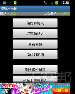 Android 手機雲端備份實戰!把你的通話紀錄,並同步到iPhone ...