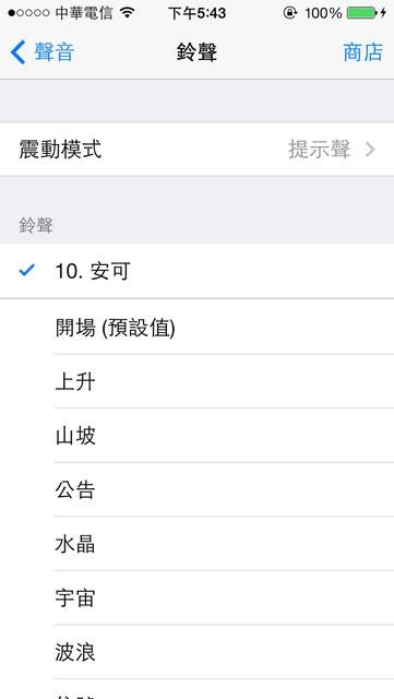 雙管齊下 iTools 通吃 iOS,Android 手機 三步驟改鈴聲,限時下載全包 - 第 2 頁   T客邦