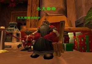 【魔獸世界】[新聞稿] 迎聖誕 完成「冬幕節」成就得好禮 | T客邦