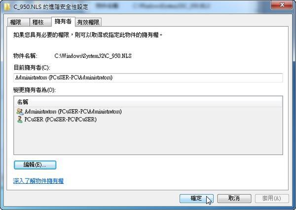 讓Win7完美顯示BIG5編碼的日文字! | T客邦