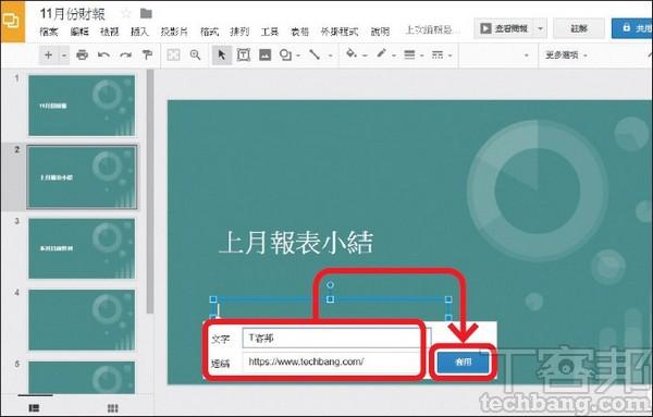【Google簡報實用技】插入網頁連結以增加互動性 | T客邦