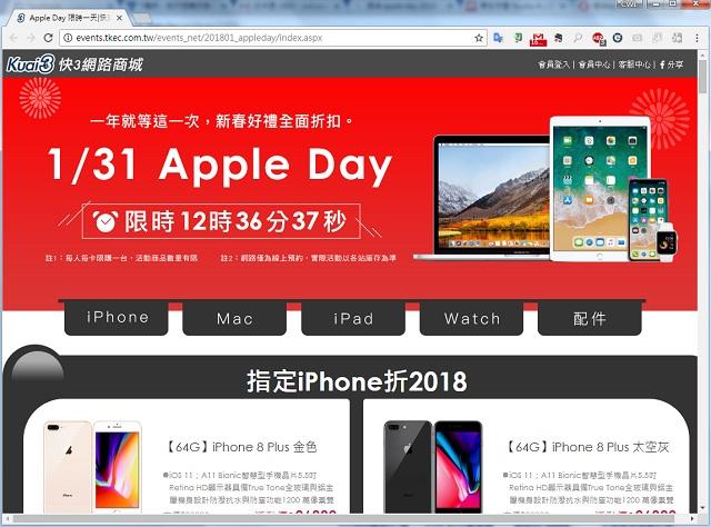 Studio A 及燦坤快閃 Apple Day 來了,買 iPhone 8,iPhone 8 Plus,iPhone X 全系列省最多   T客邦