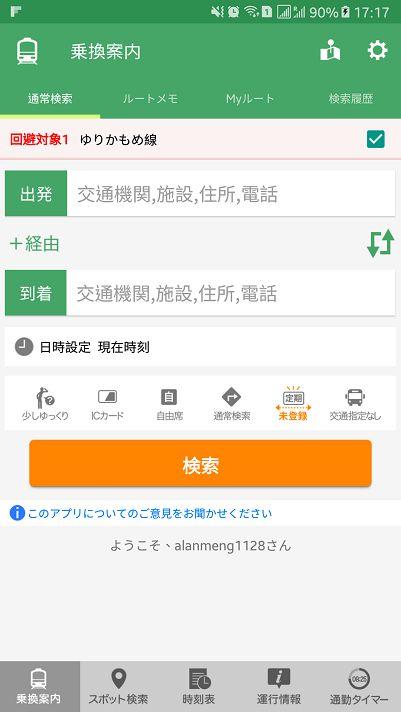 日本自助行好幫手,《Yahoo!乘換案內》App 導入 AI 功能,可即時預測 5 天之內的車站壅塞狀況與時段 | T客邦