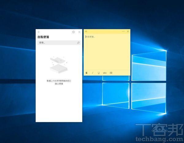 Windows 10好用的內建應用程式:桌面便利貼,將待辦事項黏在視窗上 | T客邦