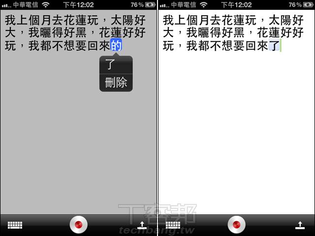 iPhone 打字太慢,來用免費的 Dragon Dictation 語音輸入   T客邦
