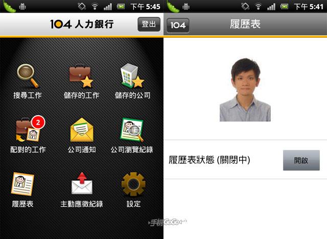 誰在用手機找工作?104 公佈手機求職的統計數字 | T客邦