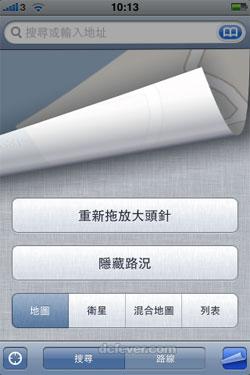 【手機玩】Google Map Street View 睇香港街景 - DCFever.com