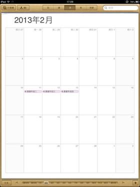 簡單教學:iOS / Android 手機加入 2013 年公眾假期日曆 - DCFever.com