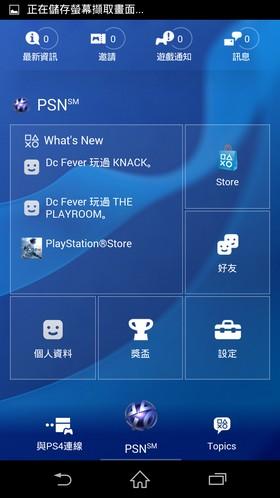 Sony Xperia Z2 可以玩 PS4?全新 PlayStation App 試玩 - DCFever.com