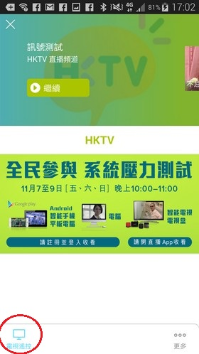 HKTV 直播 App 已登陸 Play Store:快快下載試睇吧! - DCFever.com