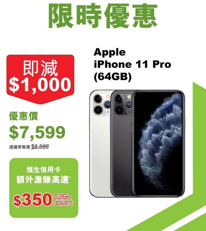 【行情速遞】iPhone 11 Pro 限時劈價:估唔到可以咁抵玩 - DCFever.com