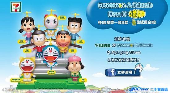出售 7-11 多啦A夢Doraemon & Friends Free D 立體砌圖 3D 塊樂 Puzzle 公仔多啦A夢. 大雄.小夫.胖虎.一套4隻 - DCFever.com