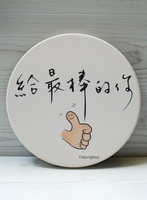 [吸水杯墊]給最棒的你 - 小簡生活式 | Pinkoi