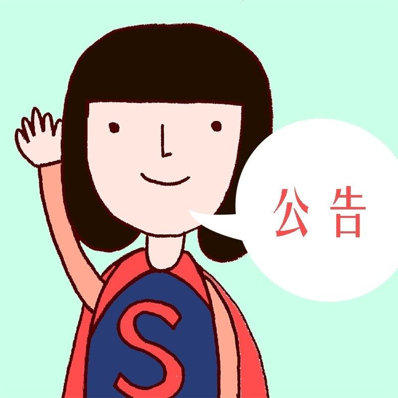 關於寄大陸及香港 - 右手超人   Pinkoi