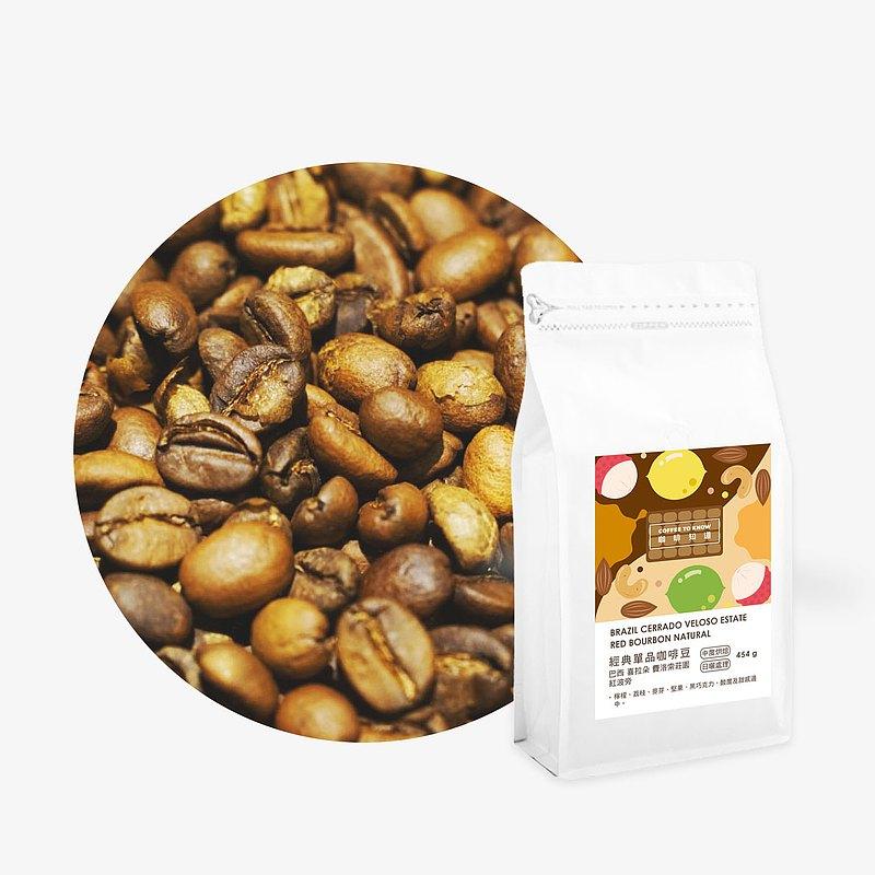 【454g 袋裝】巴西 喜拉朵 費洛索莊園 紅波旁 日曬 中烘焙 - 設計館 coffee to know 咖啡知道 - 咖啡 | Pinkoi