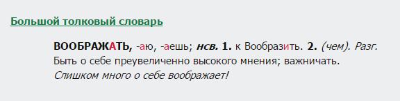Революциялық мәлімдеме жасамас бұрын, әдеби орыс тілінде «электрондық пошта» етістігімен бірге етістік бар