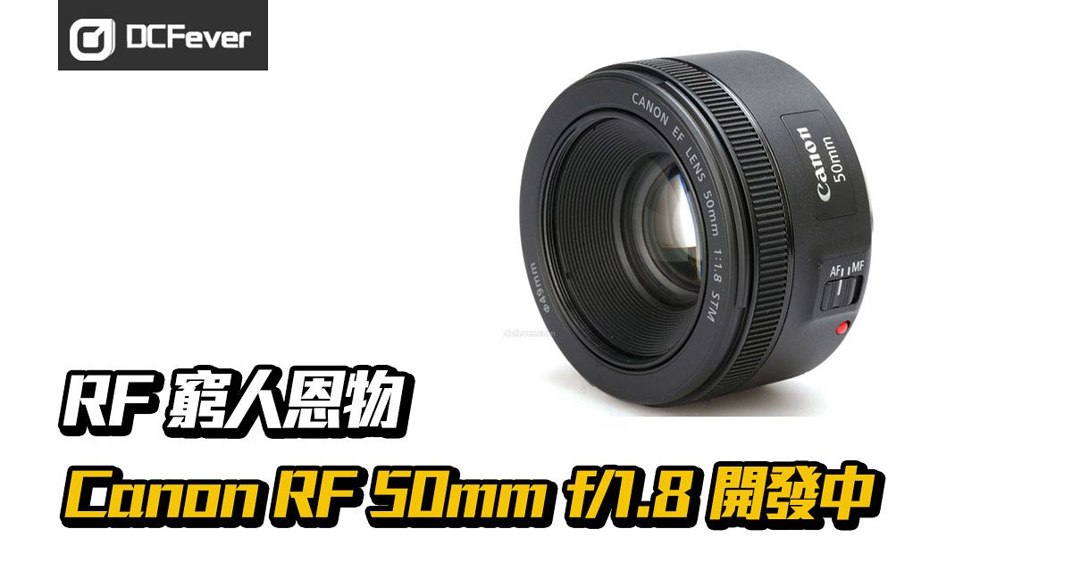 【RF 窮人恩物】Canon RF 50mm f/1.8 開發中 - DCFever.com