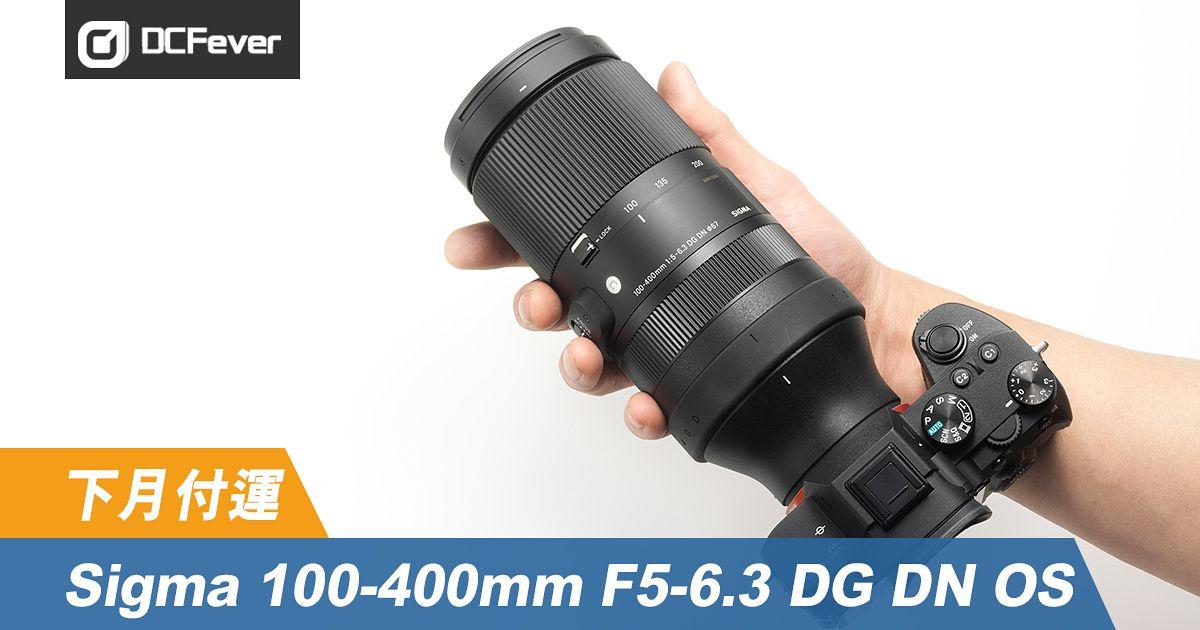 首支全片幅無反長炮:Sigma 100-400mm F5-6.3 DG DN OS 下月付運! - DCFever.com