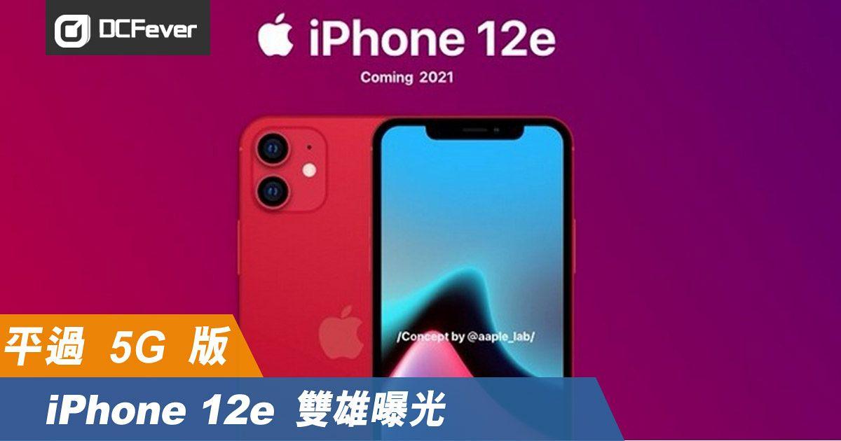 iPhone 12 傳還有 4G 雙雄!平過 5G 版 - DCFever.com
