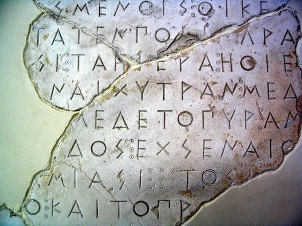 «Τα αρχαία ελληνικά θεραπεύουν»