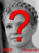 NO! Тимошенко