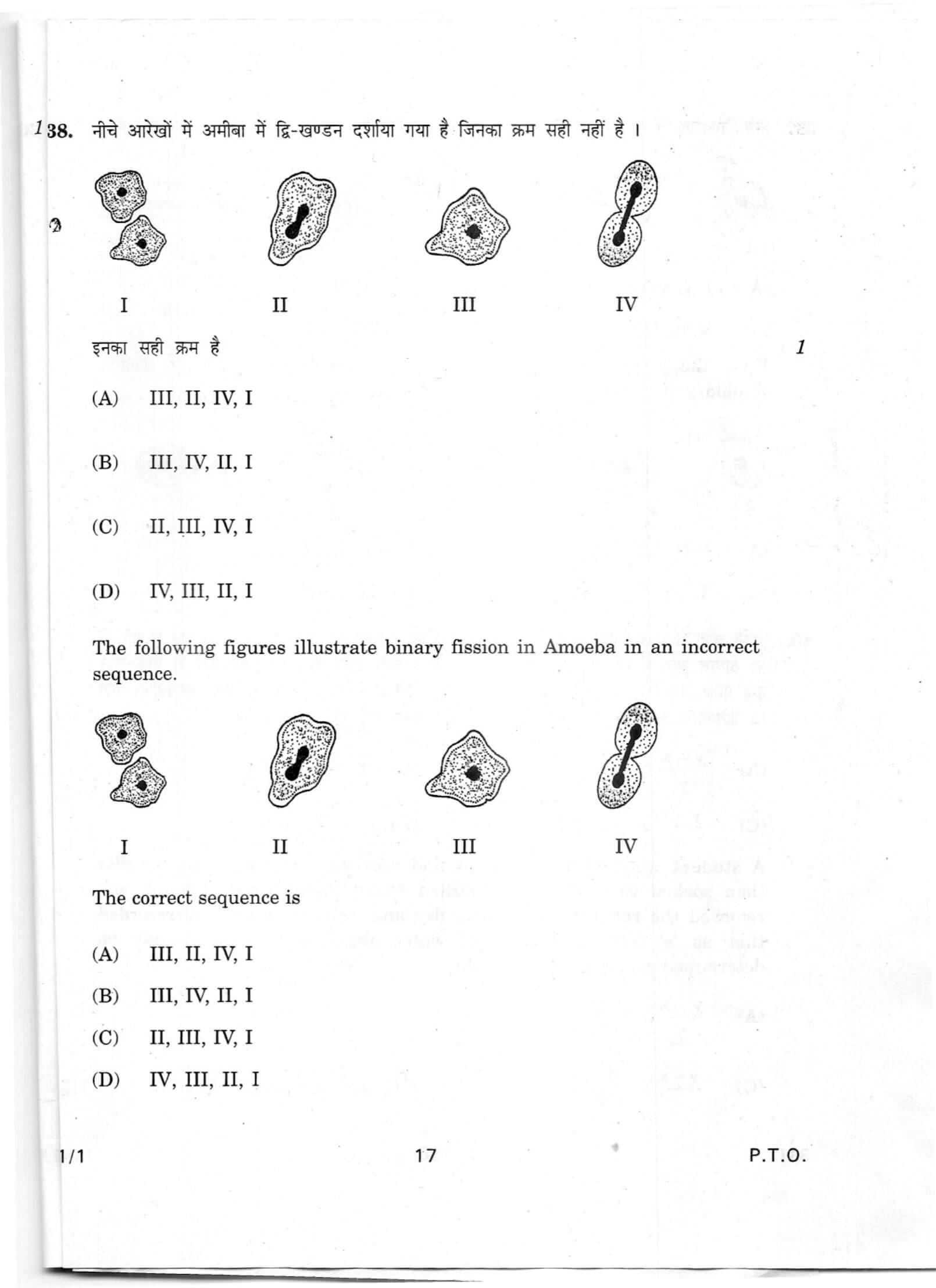 CBSE Class 10 Science Previous Year Question Paper 2012