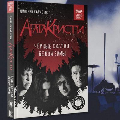 Дмитрий Карасюк написал книгу про нелегкую жизнь «Агаты Кристи»