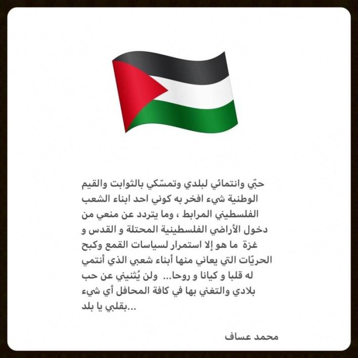 محمد عساف يرد على قرار إسرائيل سحب تصريح الدخول منه