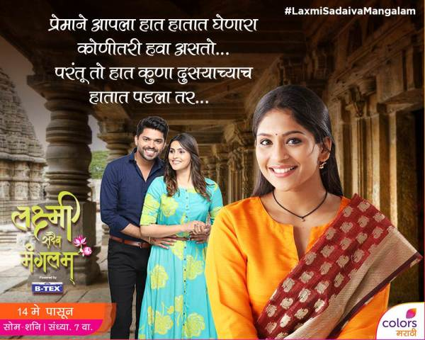 20+ Marathi Serial Colors Pictures and Ideas on Meta Networks